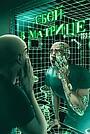 Фильм «Сбой в матрице» (2021)