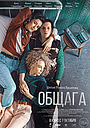 Фильм «Общага» (2020)