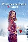 Сериал «Рождественская охота» (2019 – 2020)