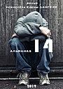 Фильм «14» (2019)