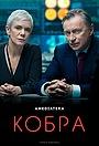 Сериал «Кобра» (2020 – ...)