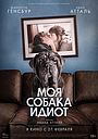 Фильм «Моя собака Идиот» (2019)