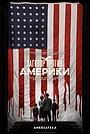 Сериал «Заговор против Америки» (2020)