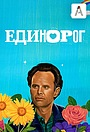 Сериал «Единорог» (2019 – 2021)