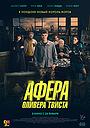 Фильм «Афера Оливера Твиста» (2021)