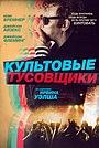 Фильм «Культовые тусовщики» (2021)