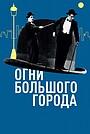 Фильм «Огни большого города» (1931)