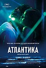 Фильм «Атлантика» (2019)