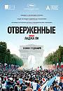Фильм «Отверженные» (2019)