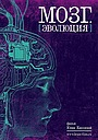 Фільм «Мозг. Эволюция» (2019)