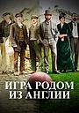 Сериал «Игра родом из Англии» (2020)