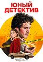 Фильм «Юный детектив» (2020)