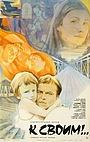 Фильм «К своим!..» (1983)