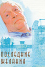 Фильм «Последние желания» (2001)