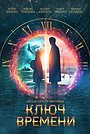 Фильм «Ключ времени» (2020)