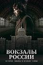 Фильм «Вокзалы России: Связь времен» (2016)