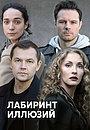 Сериал «Лабиринт иллюзий» (2019)