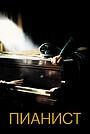 Фильм «Пианист» (2002)