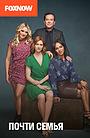 Сериал «Почти семья» (2019 – 2020)