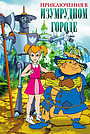 Сериал «Приключения в Изумрудном Городе» (1999 – 2000)