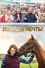 Фильм «Лошадь мечты» (2020)
