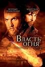 Фильм «Власть огня» (2002)