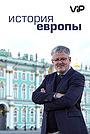 Сериал «История Европы» (2017)