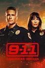 Сериал «911: Одинокая звезда» (2020 – ...)