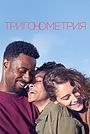 Сериал «Тригонометрия» (2020)