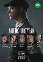 Сериал «Алекс Лютый» (2020 – ...)