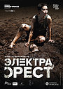 Фільм «Електра/Орест» (2019)