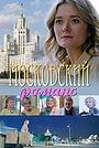 Фильм «Московский романс» (2019)