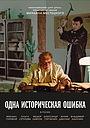 Фільм «Одна историческая ошибка» (2019)