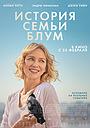 Фильм «История семьи Блум» (2020)