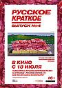 Фильм «Русское краткое. Выпуск 4» (2019)