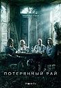 Сериал «Потерянный рай» (2020)