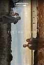 Сериал «Третий день» (2020)
