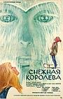 Фильм «Снежная королева» (1966)