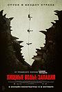 Фильм «Хищные воды: Западня» (2020)
