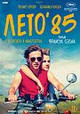 Фильм «Лето'85» (2020)