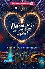 Фильм «Новый год, я люблю тебя!» (2019)