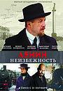 Фильм «Ленин: Неизбежность» (2019)