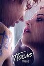 Фильм «После: Глава 2» (2020)