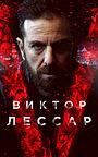 Сериал «Виктор Лессар» (2017 – ...)