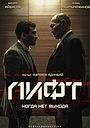 Фільм «Лифт» (2018)