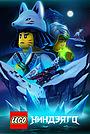 Сериал «LEGO Ниндзяго» (2019)