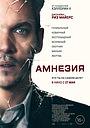 Фильм «Амнезия» (2019)