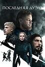 Фильм «Последняя дуэль» (2021)