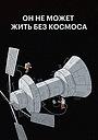Мультфильм «Он не может жить без космоса» (2019)