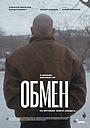 Фильм «Обмен» (2019)